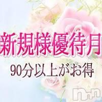 上田デリヘル Natural Beauty With -自然な美-(ウィズ(ナチュラルビューティー ウィズ-シゼンナビ-))の10月13日お店速報「最高の土曜日をお約束致します」