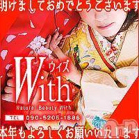 上田デリヘル Natural Beauty With -自然な美-(ウィズ(ナチュラルビューティー ウィズ-シゼンナビ-))の1月4日お店速報「ナイトナビ見ましたで良いことが」