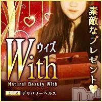 上田デリヘル Natural Beauty With -自然な美-(ウィズ(ナチュラルビューティー ウィズ-シゼンナビ-))の2月12日お店速報「平成最後のバレンタイン特別企画」