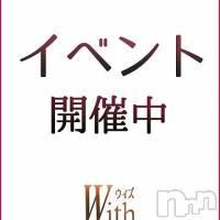 上田デリヘル Natural Beauty With -自然な美-(ウィズ(ナチュラルビューティー ウィズ-シゼンナビ-))の2月15日お店速報「いよいよ明日最終日となります」