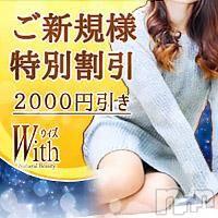 上田デリヘル Natural Beauty With -自然な美-(ウィズ(ナチュラルビューティー ウィズ-シゼンナビ-))の2月19日お店速報「スレンダー好き様必見の出勤となっております」