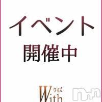上田デリヘル Natural Beauty With -自然な美-(ウィズ(ナチュラルビューティー ウィズ-シゼンナビ-))の4月1日お店速報「新元号発表記念」