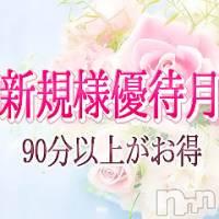 上田デリヘル Natural Beauty With -自然な美-(ウィズ(ナチュラルビューティー ウィズ-シゼンナビ-))の4月10日お店速報「当店の上手なご利用方法」
