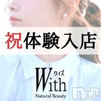 上田デリヘル Natural Beauty With -自然な美-(ウィズ(ナチュラルビューティー ウィズ-シゼンナビ-))の10月20日お店速報「明日体験2日目です」