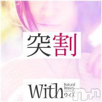 上田デリヘル Natural Beauty With -自然な美-(ウィズ(ナチュラルビューティー ウィズ-シゼンナビ-))の11月7日お店速報「間違いなく本日がお得で最高のラインナップです」