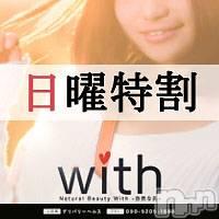上田デリヘル Natural Beauty With -自然な美-(ウィズ(ナチュラルビューティー ウィズ-シゼンナビ-))の12月29日お店速報「年内最後の日曜特割!先着順となります」