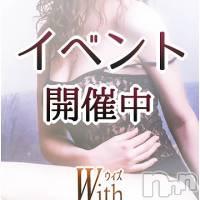 上田デリヘル Natural Beauty With -自然な美-(ウィズ(ナチュラルビューティー ウィズ-シゼンナビ-))の2月4日お店速報「本日!突割!先着順となります!」