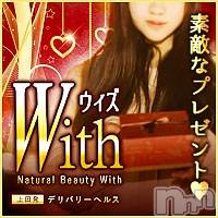 上田デリヘル Natural Beauty With -自然な美-(ウィズ(ナチュラルビューティー ウィズ-シゼンナビ-))の2月13日お店速報「バレンタイン&個人イベント併用で」