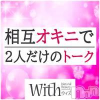 上田デリヘル Natural Beauty With -自然な美-(ウィズ(ナチュラルビューティー ウィズ-シゼンナビ-))の4月14日お店速報「90分コース以上がお得です」