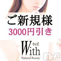 上田デリヘル Natural Beauty With -自然な美-(ウィズ(ナチュラルビューティー ウィズ-シゼンナビ-))の1月9日お店速報「ご案内可能枠あと一枠!先着順となります」