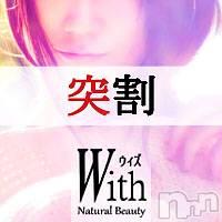 上田デリヘル Natural Beauty With -自然な美-(ウィズ(ナチュラルビューティー ウィズ-シゼンナビ-))の6月17日お店速報「本日も突割開催!お得にご利用ください」