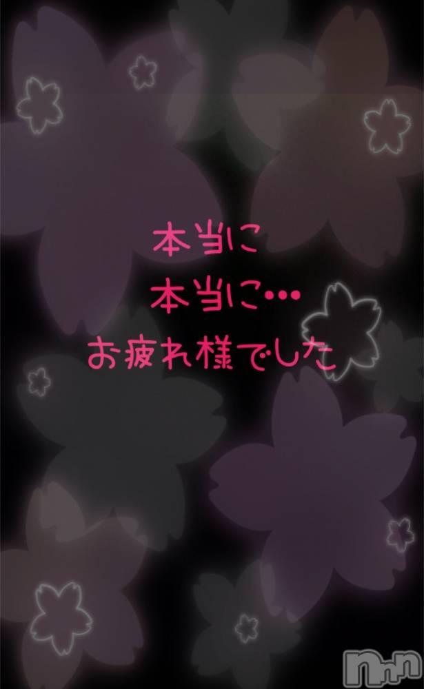 新潟デリヘルデイジー ナナ ギャップ萌(27)の4月1日写メブログ「店が潰れる」