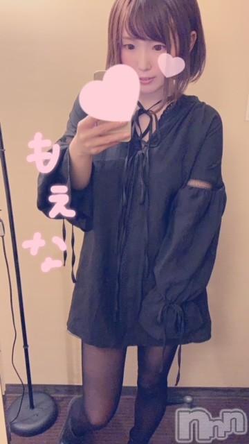 新潟デリヘルMinx(ミンクス) 萌奈(26)の2020年11月22日写メブログ「びっくり」