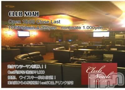 袋町スナック CLUB NOAH(クラブ ノア)の店舗イメージ枚目「広くて落ち着いた雰囲気の店内で女の子とゆったりした時間を過ごしませんか?」