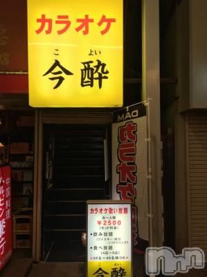 古町居酒屋・バー カラオケ 今酔(カラオケ コヨイ)の店舗イメージ枚目
