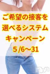 新潟駅前セクキャバ(スーパーエンジェル)のお店速報「本日ベビードールデー」