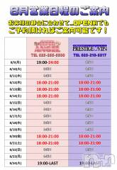 新潟駅前セクキャバ(スーパーエンジェル)のお店速報「時短営業中!19〜21時!」