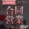 新潟駅前セクキャバ SUPER ANGEL(スーパーエンジェル)の10月24日お店速報「日曜もやってます!駅前エンジェル合同営業!」