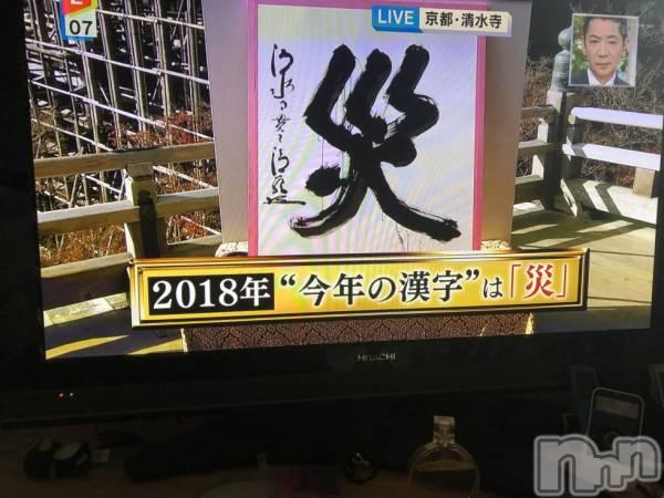 新潟駅前ガールズバーガールズバーFall(ガールズバーフォール) あいの12月12日写メブログ「平成最後」