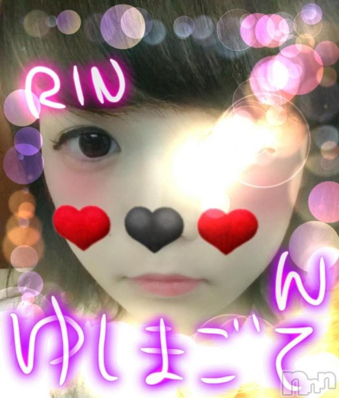 新潟ソープ湯房 湯島御殿(ユボウユシマゴテン) りん(24)の2019年1月11日写メブログ「꙳★*゚こんばんは꙳★*゚」