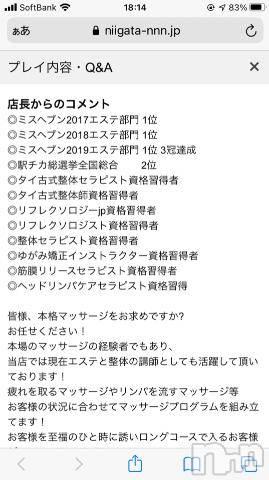新潟メンズエステ癒々・匠(ユユ・タクミ) かおり(35)の10月18日写メブログ「代表の仕事が早い件」