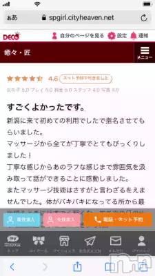 新潟メンズエステ 癒々・匠(ユユ・タクミ) かおり(35)の7月27日動画「ラブレターありがとう(*´ω`人)」