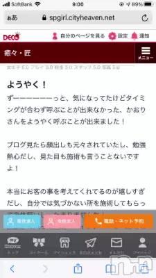新潟メンズエステ 癒々・匠(ユユ・タクミ) かおり(35)の8月2日動画「ラブレターありがとう(*´ω`人)」