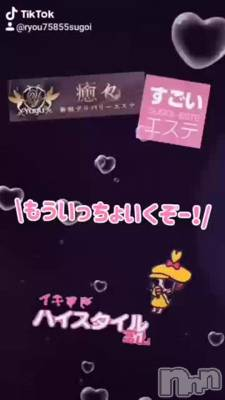 新潟メンズエステ 癒々(ユユ) かおり(32)の5月27日動画「りょうちゃんが作ってくれた(´;ω;`)」