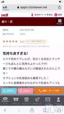 新潟メンズエステ 癒々・匠(ユユ・タクミ) かおり(32)の6月14日動画「ラブレターありがとうございます(*´ω`人)」
