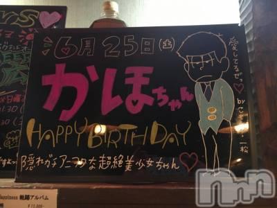新潟駅前ガールズバーカフェ&バー こもれび(カフェアンドバーコモレビ) かほ(21)の6月14日写メブログ「なみさんが書いてくれました!!」