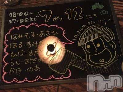 新潟駅前ガールズバーカフェ&バー こもれび(カフェアンドバーコモレビ) かほ(21)の7月12日写メブログ「月曜日が終わりました!」