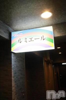 新潟駅前スナック ルミエールの店舗イメージ枚目
