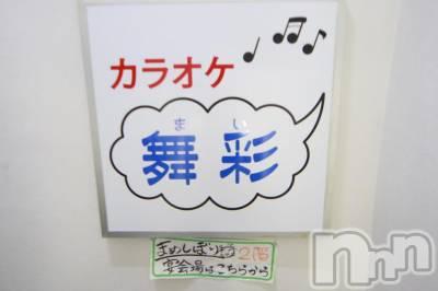 新潟駅前スナック カラオケ舞彩(カラオケマイ)の店舗イメージ枚目
