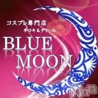 新人さな☆手コキ(18) 身長148cm、スリーサイズB84(B).W57.H85。三条デリヘル コスプレ専門店 BLUE MOON(ブルームーン)在籍。