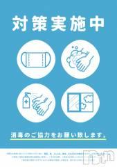 新潟駅前キャバクラ(ニュークラブ ラ・ベル)のお店速報「コロナ対策!」