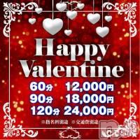 長野デリヘル l'amour~ラムール~(ラムール)の2月14日お店速報「終日4,000円OFF姉妹店合同バレンタインイベント本日開催」