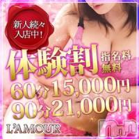 長野デリヘル l'amour~ラムール~(ラムール)の4月14日お店速報「可愛さスタイル反則級『ゆあchan』ご予約受付中♪」