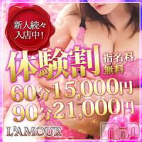 長野デリヘル l'amour~ラムール~(ラムール)の6月20日お店速報「超綺麗なエロ女神様♪『もえなchan』60分15000円」