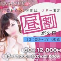 長野デリヘル l'amour~ラムール~(ラムール)の1月15日お店速報「17時までフリーでの利用で【昼割フリー】60分12,000円」