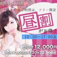 長野デリヘル l'amour~ラムール~(ラムール)の2月1日お店速報「フリーでの利用で【フリー割】60分12,000円」