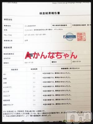 新潟デリヘル A(エース) かんな(37)の7月21日写メブログ「性病検査異常なし❤」