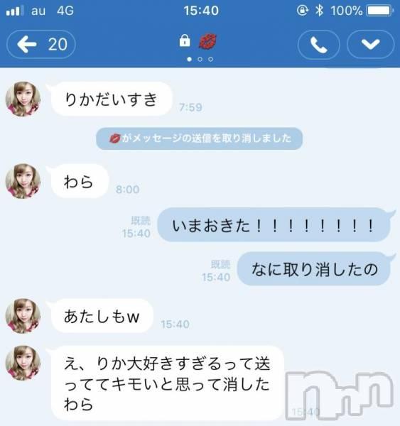 新潟駅前キャバクラClub NOA(クラブノア) 結城リカの2月22日写メブログ「人のせいにするなって」