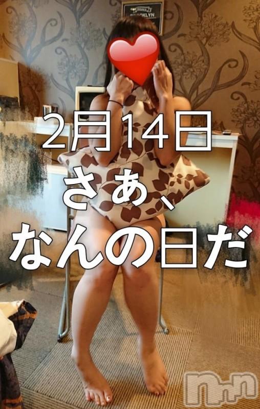 長岡人妻デリヘル長岡人妻市(ナガオカヒトヅマイチ) さりな(30)の2019年2月14日写メブログ「男性のみなさまへ」