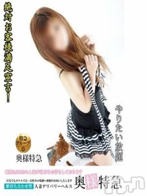 さえ(27) 身長163cm、スリーサイズB85(D).W57.H83。 30分1800円 奥様特急長野店 日本最安在籍。