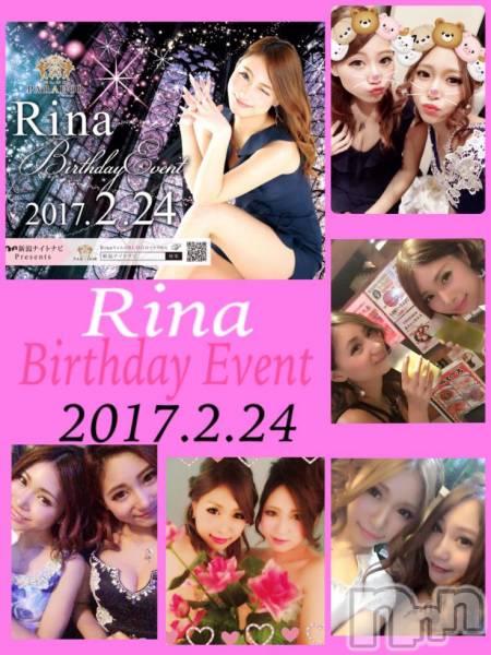 新潟駅前キャバクラLIT CLUB(リットクラブ) Rinaの2月20日写メブログ「リナさん☆BirthdayEvent」