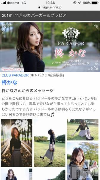 新潟駅前キャバクラLIT CLUB(リットクラブ) 柊かなの11月1日写メブログ「パラドールのミニマム戦士!」