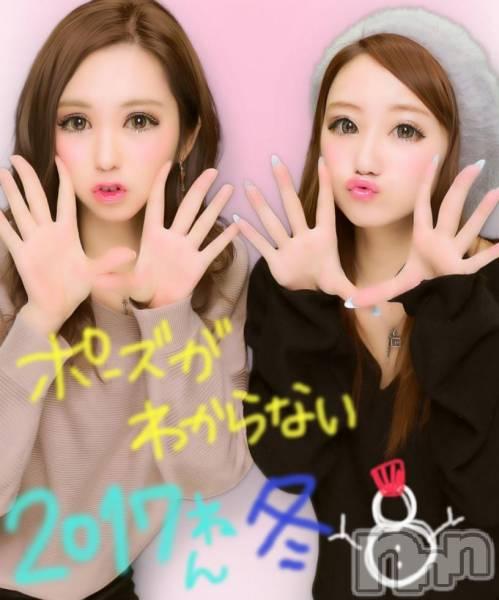 新潟駅前キャバクラLIT CLUB(リットクラブ) Rinaの1月25日写メブログ「なかよし♡☆」