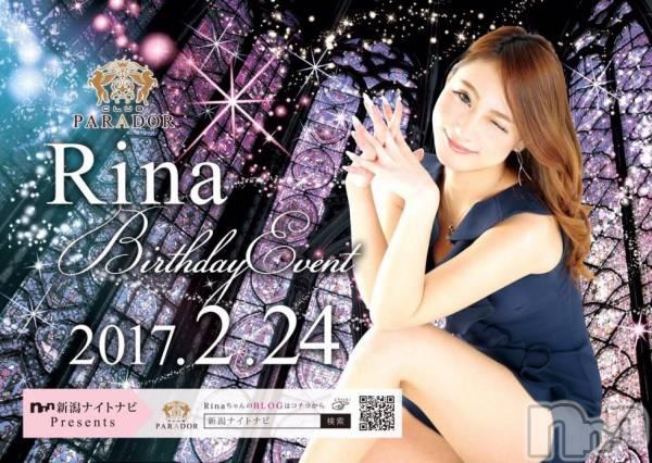 新潟駅前キャバクラLIT CLUB(リットクラブ) Rinaの2月20日写メブログ「報告☆BIRTHDAY☆」