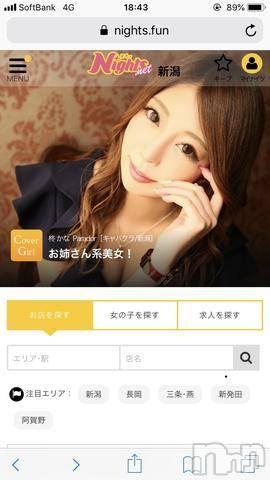 新潟駅前キャバクラLIT CLUB(リットクラブ) 柊かなの11月1日写メブログ「私ほんとこのポーズ好きだよね」