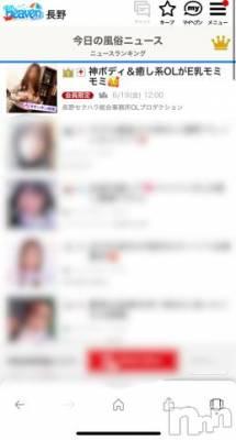 長野デリヘル OLプロダクション(オーエルプロダクション) 桃瀬 あのん(23)の7月3日写メブログ「【動画】1位!」